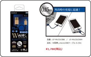 LP-MUC015