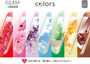 fullcover_colors_main